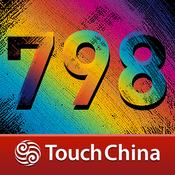 798艺术区-TouchChina